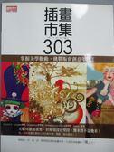 【書寶二手書T1/藝術_QIP】插畫市集303_三采編輯部