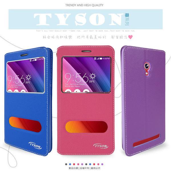 ★ASUS ZenFone6 A600CG T00G/A601CG Z002 尊系列 雙視窗皮套/保護套/手機套/軟殼