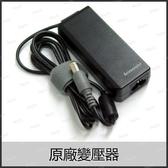 聯想 lenovo ThinkPad 65W 20V 3.25A 原廠變壓器 充電器 X200/X220/X230適用【Buy3c奇展】