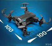 迷你褶疊遙控飛機高清航拍四軸直升機耐摔充電動兒童玩具無人機 YYP  3C公社