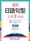 (二手書)慣用日語句型上手書1000(32K+1MP3)