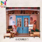 diy製作 DIY小屋 手工拼裝房子模型 台式風情小店 送情侶生日創意禮物  居優佳品igo