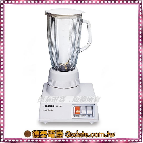 Panasonic 國際牌果汁機【MX-V188】多功能營業用果汁機【德泰電器】