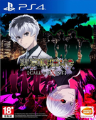 PS4 東京喰種:re CALL to EXIST(中文版)