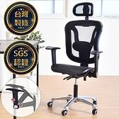 免組裝 辦公椅 椅子 SKR 高配鋁腳升降後收扶手電腦椅 凱堡家居【A20908】