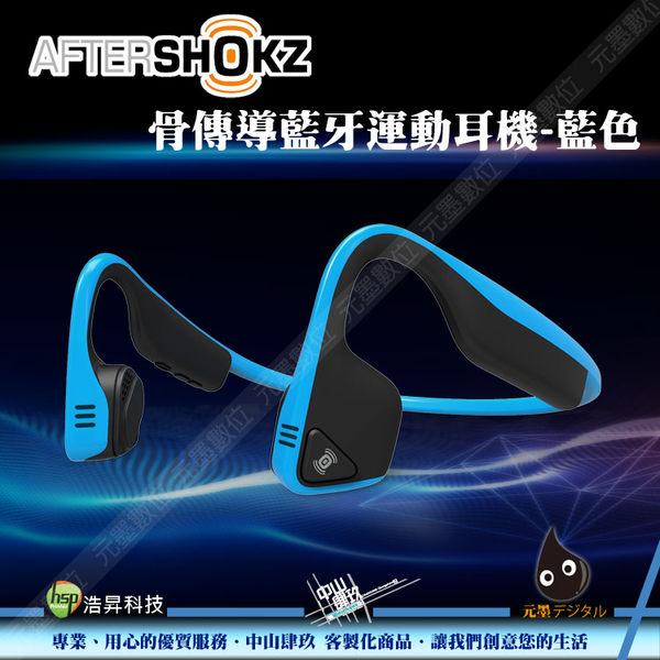 Aftershokz-AS600-骨傳導藍牙耳麥 Trekz Titanium 海洋藍