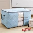約翰家庭百貨》【SA080】90L加寬型透明可視竹炭棉被收納袋 棉被袋 衣物袋 可折疊 隨機出貨