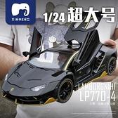 1:24蘭博汽車模型仿真合金車模跑車兒童男孩玩具車收藏擺件大號 「夢幻小鎮」