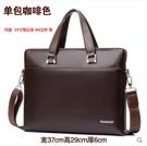 公事包 時尚男包手提包A4商務包斜背包側背包公文包男士包包背包 伊蘿