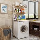 滾筒洗衣機置物架落地陽台洗衣櫃上方置物架衛生間浴室架子收納架 NMS 樂活生活館