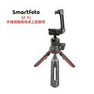 【EC數位】Smartfoto SF-T1 手機相機 兩用 桌上型腳架 小腳架 錄影 直播 迷你腳架 團體照
