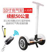 優惠快速出貨-生日禮物-藍芽款智能電動車雙輪平衡車兒童代步車BLNZ