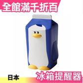 日本【藍企鵝 英文發音】冰箱提醒器 智慧關門感應器 療癒禮物 多款【小福部屋】