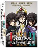 CODE GEASS 反叛的魯路修 三部曲 DVD 免運 (購潮8)