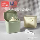 奶粉盒 奶粉盒便攜外出 嬰兒大容量多功能奶粉分裝盒 寶寶奶粉格 古梵希