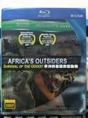 挖寶二手片-Q00-953-正版BD【非洲的基因突變動物 有外紙盒】-藍光影片