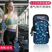 跑步手機臂包手機袋多功能男女手腕包vivox20運動手機臂套 zm10469【每日三C】
