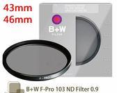B+W F-PRO 103 ND 0.9 ND8  43/46mm 單層鍍膜減光鏡 減3格【公司貨】BWj