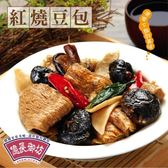 【南門市場億長御坊】紅燒豆包