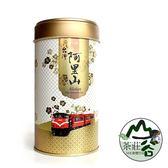 【山谷茶莊】阿里山頂級金萱綠烏龍●手採春茶●原味清香●市價600元特價499元