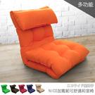 和室椅 沙發床 沙發《NICO加寬妮可舒適和室椅》-台客嚴選