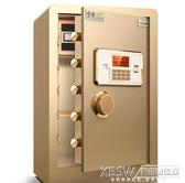 保險櫃60CM家用指紋密碼小型報警保險箱辦公全鋼入牆智慧防盜保管箱CY『新佰數位屋』