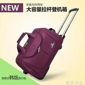拉桿包旅游男女手提旅行袋大容量行李包登機箱包可折疊短途旅行包igo     唯伊時尚