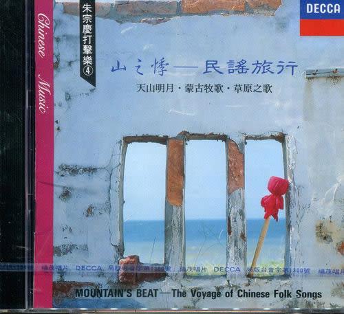 朱宗慶打擊樂四 山之悸-民謠旅行 CD 擊樂劇場木蘭 蒙古牧歌 草原