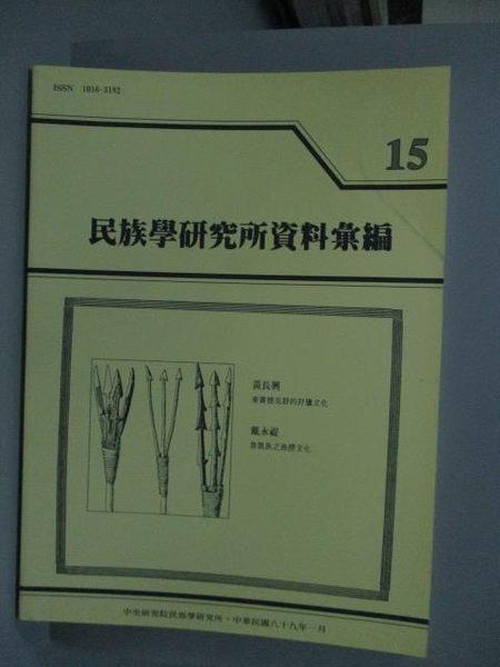 【書寶二手書T6/大學社科_QLB】民族學研究所資料彙編15