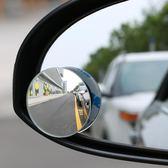 後視鏡小圓鏡360度可調無框廣角鏡倒車反光鏡無邊盲點鏡汽車用品igo 格蘭小舖