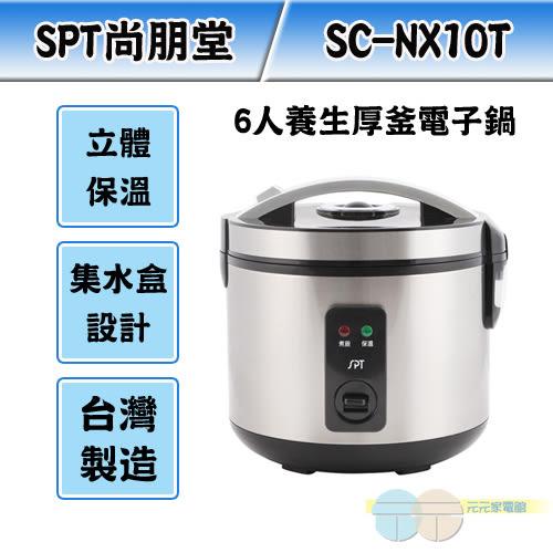 SPT 尚朋堂 6人養生厚釜電子鍋 SC-NX10T