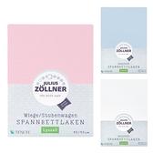 德國 Julius Zoellner 古德司 天絲床包 140x70cm 嬰兒床單