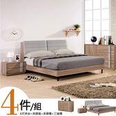 多件組《YoStyle》蘭木6尺臥室四件組(床頭箱+床架+床頭櫃+三抽櫃)  床組 床邊櫃 專人配送