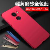 衝擊護盾 SONY Xperia XA2 Ultra 手機殼 輕薄 微磨砂 親膚手感 全包 防摔 保護套 保護殼 硬殼
