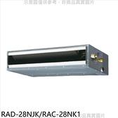 日立【RAD-28NJK/RAC-28NK1】變頻冷暖吊隱式分離式冷氣4坪