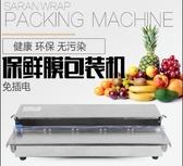 保鮮膜打包機商用包裝機超市蔬菜水果封口機小型大捲封膜 WJ解憂雜貨店