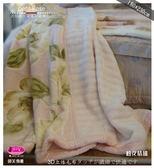 Petit Rose日本系列˙精緻雙層˙【粉花締緣】毛毯雙人典藏毛毯(180*230CM)
