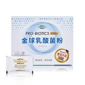 普羅生技~PRO-BIOTICS Plus+金球乳酸菌粉3公克×30包/盒~特惠中~