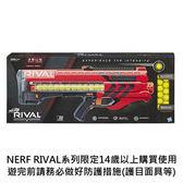 8-10月特價 NERF樂活射擊對戰 RIVAL決戰系列 宙斯XV1200 可選顏色 TOYeGO 玩具e哥