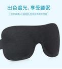兒童眼罩睡眠遮光