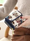 短夾 錢包女短款2021新款時尚韓版潮學生小清新女士可愛小錢包手拿零錢 晶彩 99免運