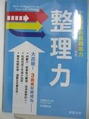 【書寶二手書T1/設計_BQ7】整理力:一生受用的關鍵能力!簡單無負擔的整理術,3週學會_佐