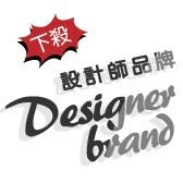 設計師品牌任選一件$4599