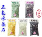 【吉祥開運坊】五色石【聚寶蛋(盆)專用五色水晶石~每種顏色各30公克】淨化