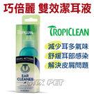 ◆MIX米克斯◆美國Tropiclean巧倍麗.雙效潔淨速乾潔耳液4oz,獸醫院加強版,椰子系列,清耳液