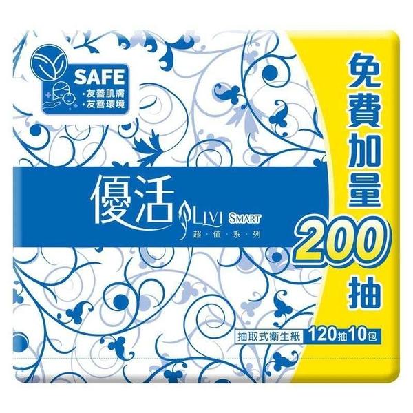 台灣製 優活抽取式衛生紙 120抽x10包 100%原生處女紙漿製造 不含瑩光劑 擦拭 廚房廁所衛生紙