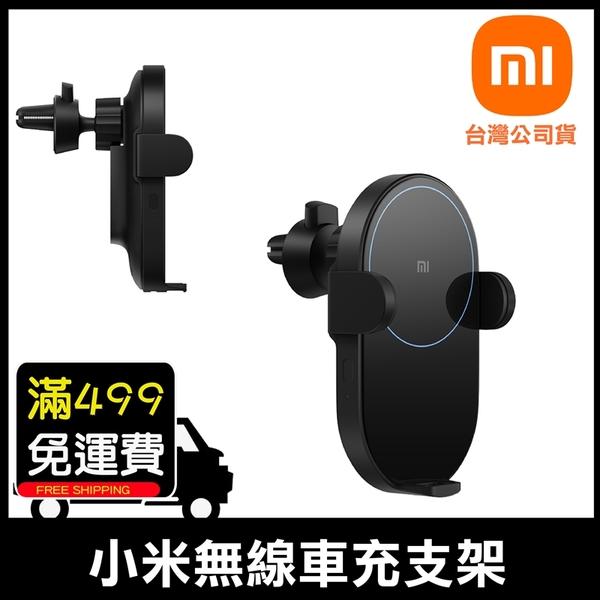 小米 無線充電 車充 20W 台灣公司貨 快充 電動夾臂 底座 車用 出風口支架 附USB點菸器 自動鎖緊