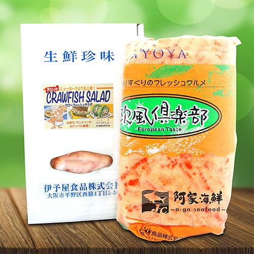 【日本原裝】伊予屋龍蝦沙拉1kg±5%/盒#螯蝦#龍蝦#沙拉#解凍即食#小菜#前菜