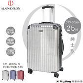 ALAIN DELON 亞蘭德倫 行李箱 25吋 紳士銀 二代頂級奢華系列旅行箱 313-3025-11 MyBag得意時袋