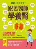 跟著醫生學養腎【暢銷新裝版】 腎好,青春不衰!18堂藏精養生課,拒絕洗腎的危機!